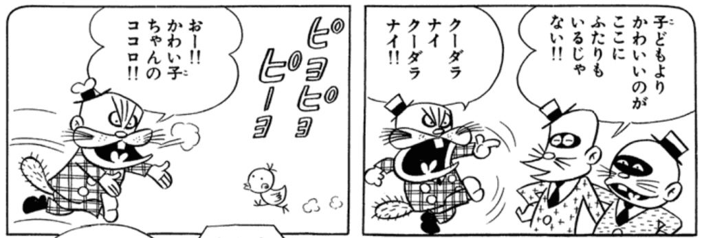 もーれつア太郎「かわいいピーヨコちゃん」(1968年11月10日号)より。