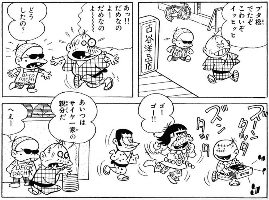赤塚音符の例として、もーれつア太郎「デコッ八大いにぐれる」(週刊少年サンデー1968.9.8)を見てみよう。主要キャラクターの一人、ブタ松二度目の登場の回。「ブタ松でたぞこわいぞイッヒッヒ」「だめなのよーだめなのよ~~~~~」というセリフは、どこか音楽的な感じがするが、当時の読者は、その文字列から、水虫薬「ポリック」のCMソング「水虫でたぞ水虫でたぞ かゆいぞイッヒッヒ」「だめなのよー、だめなのよー」を即座に思い浮かべ、その節回しを使ってブタ松の声を再生することができた。それはさておき、街頭でレコードを回して踊るライバルのサイケ一家がうらやましい。