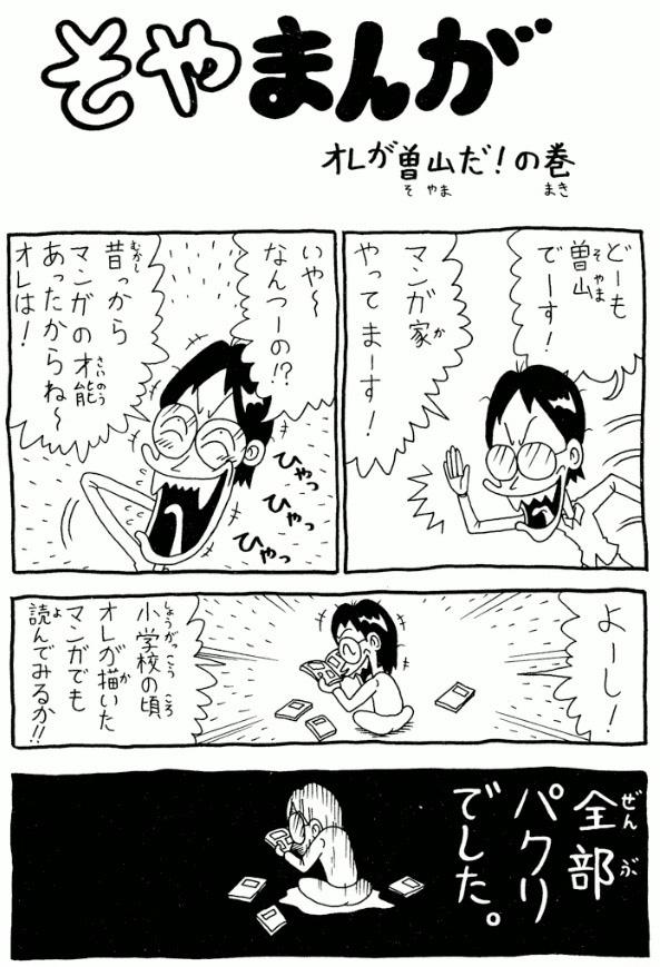 寿 曽山 一