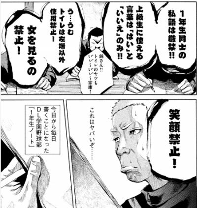 漫画 アメトーーク