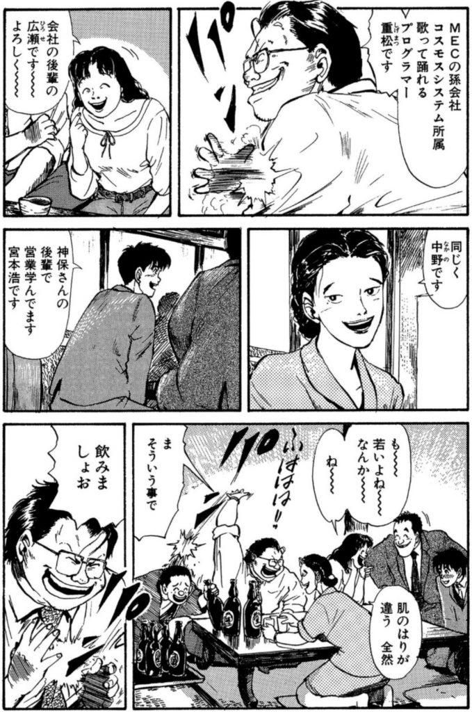 宮本 から 君 へ 漫画
