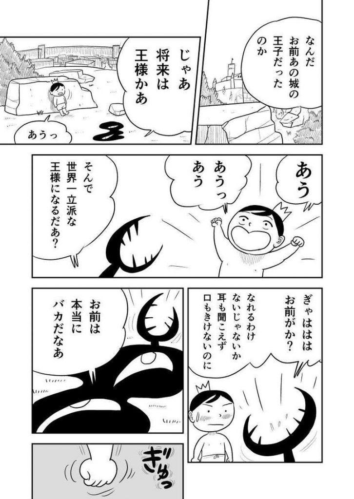アニメ 化 ランキング 王様