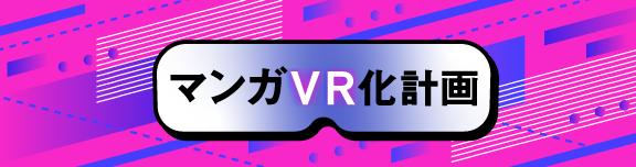 VR研究者が妄想する「マンガVR化計画」