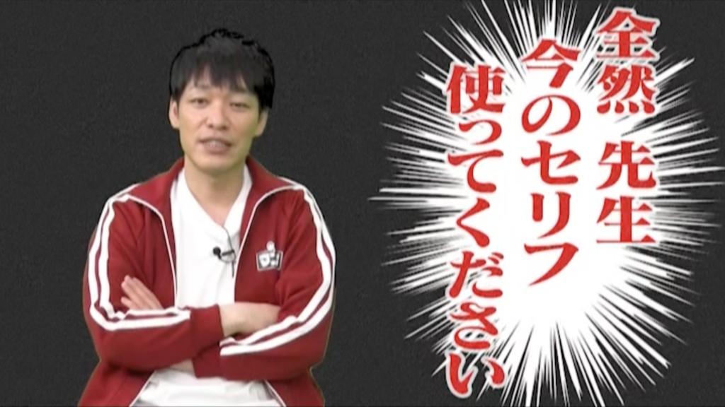 川島「全然 先生 今のセリフ使ってください」