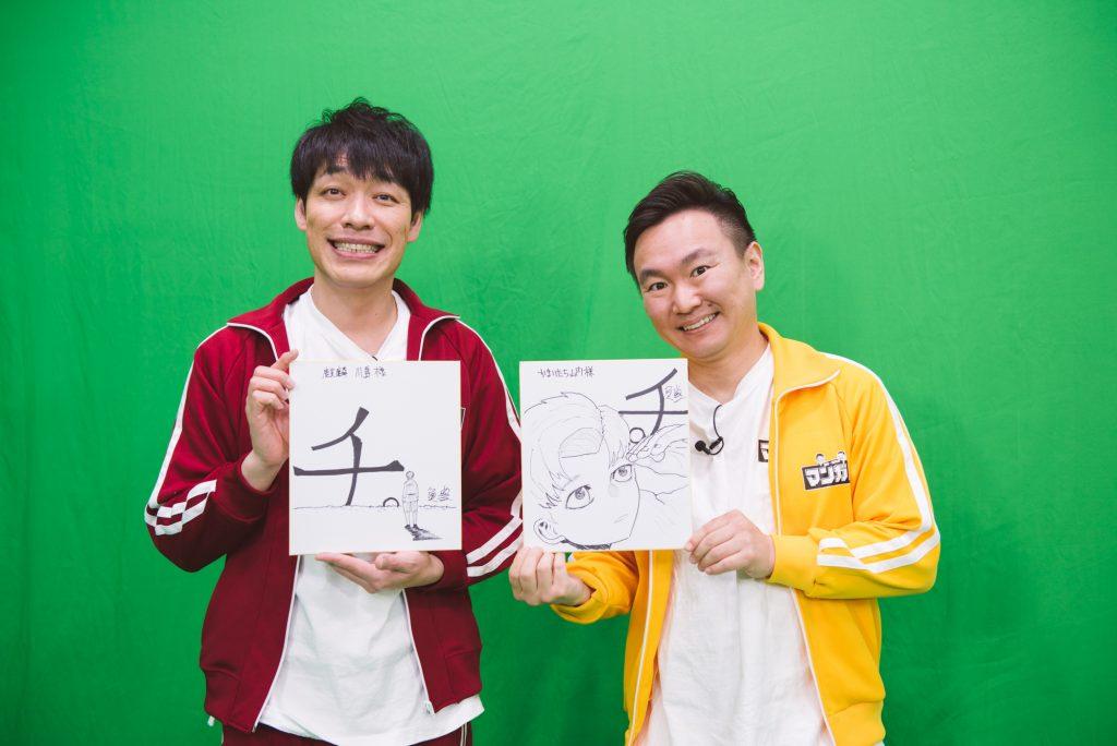魚豊先生から川島・山内さん宛にサイン色紙