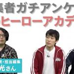 『ヒロアカ』現担当編集で4代目・田口さん