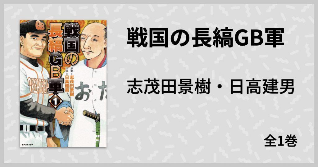 伝説の架空戦記が20年の時を経てなぜか突然コミカライズ—志茂田景樹+日高建男『戦国の長縞GB軍』