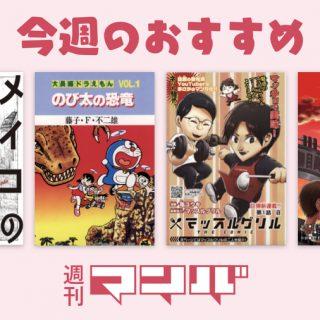 『メイコの遊び場』の良さ、広まれ 週刊マンバ No.31 2020年6月22日(月)〜2020年6月28日(日)
