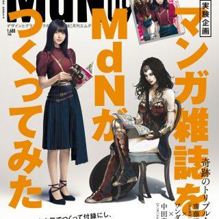 月刊MdNが『マンガ雑誌をMdNがつくってみた』という特集でマンガ雑誌をつくったと聞いて